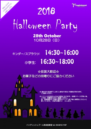 Halloween Party 2018